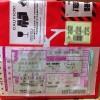 実際に100円PC市場で『Pocket WiFi 305ZT』を一括0円で契約! ②開通審査から到着後の確認まで