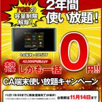 100円PC市場での『Pocket WiFi 305ZT』一括0円キャンペーンが、11月14日までに延長 。対応周波数とエリアについて