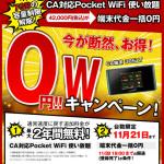 全国から申込可能な『Pocket WiFi 305ZT』一括0円キャンペーンが、11月21日までに延長 。3日1GB制限について