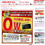 実際に100円PC市場で『Pocket WiFi 305ZT』を一括0円で契約! ①Web申込と本人確認書類の送信まで