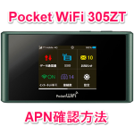 『Pocket WiFi 305ZT』のAPN確認方法