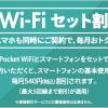 今更感ありますが、12月18日で終了する「Wi-Fiセット割」の曖昧な部分を確認