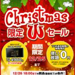 【延長】全国から申込可能な100円PC市場での『Pocket WiFi 305ZT』 12月25日まで一括4980円