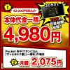【延長→期限なしへ】全国から申込可能な100円PC市場での『Pocket WiFi 305ZT』 一括4980円 月2245円の格安回線