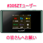 #305ZTユーザー の皆さんへ 情報共有のお願い(^人^)
