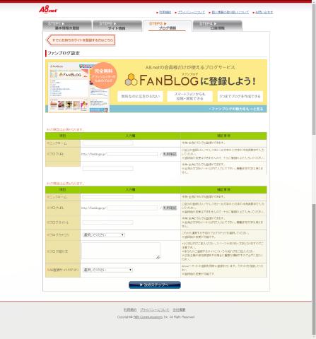 【ファンブログ】に登録