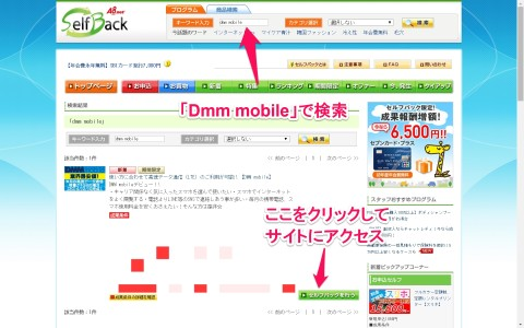 「Dmm mobile」で検索