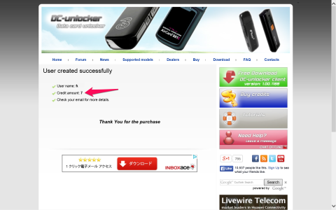 DC-Unlockerのページに戻り、7クレジット分の購入がされた事が表示される