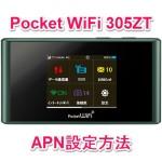 『Pocket WiFi 305ZT』のSIMロック解除をしてみました その②LTE/3G対応バンドとAPN設定方法