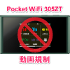 遂に…Y!mobile『Pocket WiFi 305ZT』に動画に対する通信制限が始まった模様