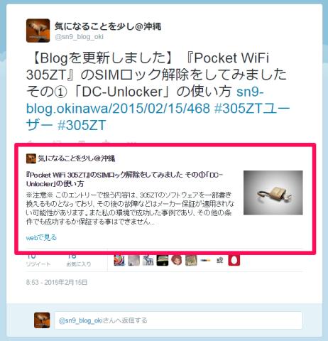 登録したURLが含まれるツイートに自動的に表示される