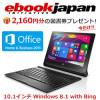 YOGA Tablet 2 with Windows のLTE版が5万円を切ってきました