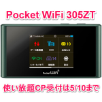 「CA対応Pocket WiFi使い放題キャンペーン」は5月10日申込分までで終了【Pocket WiFi 305ZT】