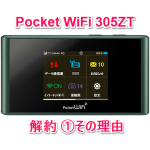 本当はもっと使いたかった(~_~;) 『Pocket WiFi 305ZT』を解約 ①その理由