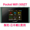 本当はもっと使いたかった(~_~;) 『Pocket WiFi 305ZT』を解約 ②解約手順と費用