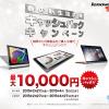 【YOGA Tablet 2 with WIndows SIMフリー】が割引とキャッシュバック適用で44800円に!
