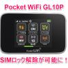 『Pocket WiFi GL10P/303HW』もDC-UnlockerでSIMロック解除可能に! ①解除手順