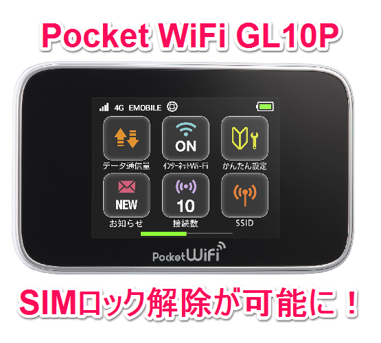GL10P_Unlock00