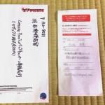実際に申請してみた。「YOGA Tablet 2」3000円キャッシュバックの申請は4/27まで!
