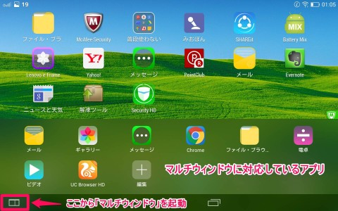 画面左下のボタンでマルチウィンドウ対応アプリ一覧を開く