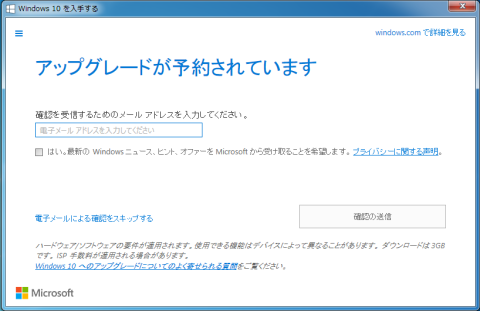 windows10yoyaku3