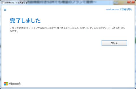 windows10yoyaku4