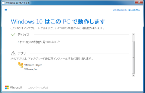 windows10yoyaku6