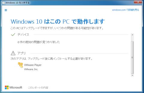 windows10yoyaku6