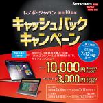 【7/30更新】LenovoキャッシュバックでLTE版の【YOGA Tablet 2】が実質19800円から!8/2まで