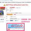 【速報】SIMフリー版【YOGA TABLET 2-830L】が19980円、キャッシュバック適用で実質16980円に!