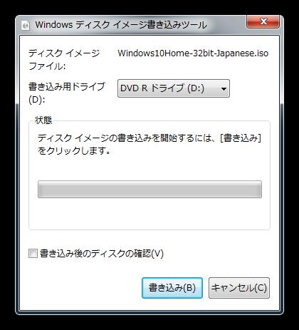DVDドライブに空のディスクを入れて書き込み