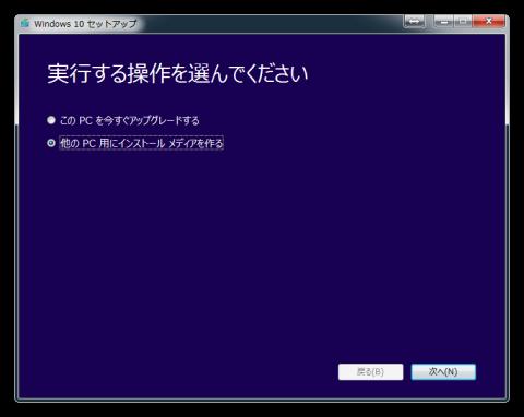Windows 10 セットアップ_2015-7-29_19-57-49_No-00