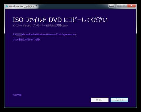 Windows 10 セットアップ_2015-7-30_0-10-21_No-00