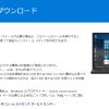 Windows 10 HomeのISOファイルを取りあえずダウンロード