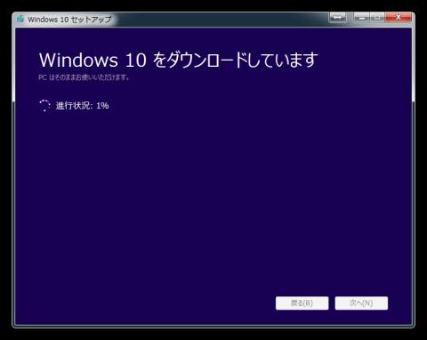 Windows 10 セットアップ_2015-7-29_19-59-45_No-00
