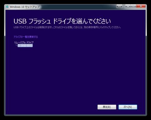 Windows 10 セットアップ_2015-7-29_23-9-14_No-00