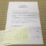 やっとYOGA Tablet 2のキャッシュバック3000円分が届きました! キャンペーンは8月2日まで延長。