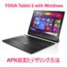 APN設定とテザリングの仕方 YOGA Tablet 2 with Windows
