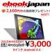 Android版【YOGA Tablet 2-830L SIMフリー】も購入してしまいました^^; 3000円のキャッシュバックは今日4/5購入分まで!